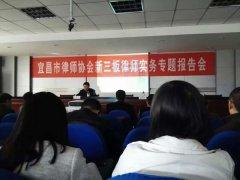 """西陵区律师参加""""新三板律师实务专题报告会""""_15law.com"""