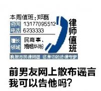 咨询宜昌律师:前男友网上散布谣言我可以告他吗?_15law.com