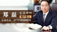 宜昌律师郑磊的风采_15law.com