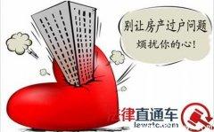 房屋过户起诉,别忘了要卖房人承担税费_宜昌律师在线网