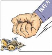 分期付款协议如何申请执行?_宜昌律师在线网