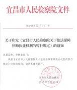 宜昌市人民检察院关于依法保障律师执业
