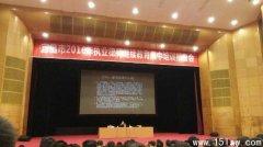 宜昌市2016年律师行业继续教育培训_15law.com