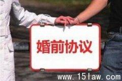 婚前财产协议有哪些问题需要注意?_15law.com