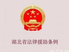2011年实施的《湖北省法律援助条例》_15law.com