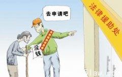 宜昌申请法律援助应具备什么条件?_15law.com