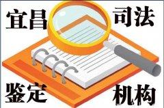 2016年宜昌市司法鉴定机构哪里找?_15law.com