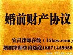 《婚前协议》范本(15law.com)_宜昌律师在线网