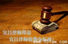 债务人承担律师费,_宜昌律师收费标准