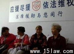 宜昌市伍家岗区法律援助3招得民心_15law.com