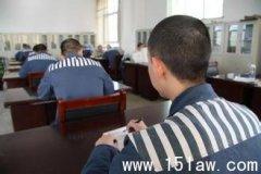 退休人员服刑期间可以享受养老保险待_15law.com