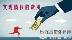 借贷纠纷可以索要实现债权的费用吗?_15law.com