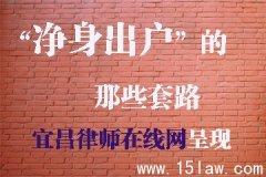 """别说不可能,离婚律师教你""""净身出户""""套路_宜昌律师法律咨询"""