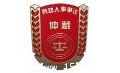 宜昌市申请劳动仲裁需要提交什么材料?_宜昌律师在线网