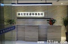 湖北楚星律师事务所简介_宜昌律师在线网
