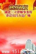 湖北三立律师事务所简介_宜昌律师在线网