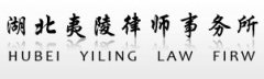 湖北夷陵律师事务所简介_宜昌律师在线网