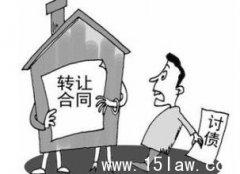 债务转移与委托付款间的区别总结_15law.com