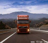 货物运输合同的保价和不保价约定有效吗?_15law.com
