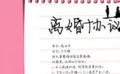 是离婚故意隐瞒财产还是离婚协议遗漏_宜昌律师在线网