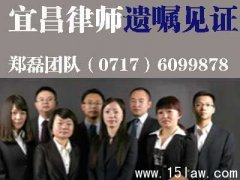 宜昌律师遗嘱见证(严谨、专业、满意的见证)_15law.com