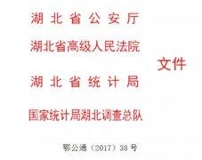 2017年湖北交通事故_宜昌律师在线网