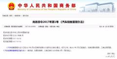 2017年汽车销售管理办法_宜昌律师咨询