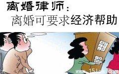 离婚律师应该这样帮贫穷当事人_宜昌律师法律咨询