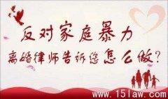 宜昌离婚案件的人身安全保护令报告_宜昌律师在线网