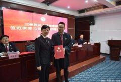 郑磊律师被三峡坝区人民检察院聘为值_宜昌律师在线网
