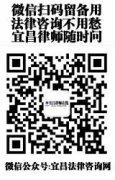 微信免费咨询宜昌律师_15law.com